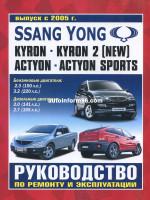 Ssang Yong Kyron / Kyron II / Actyon Sports (Санг Йонг Кайрон / Кайрон 2 / Актион Спорт). Руководство по ремонту в фотографиях, инструкция по эксплуатации. Модели с 2005 года выпуска, оборудованные бензиновыми и дизельными двигателями