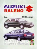 Suzuki Baleno (Сузуки Балено). Руководство по ремонту, инструкция по эксплуатации. Модели с 1995 по 2002 год выпуска, оборудованные бензиновыми двигателями