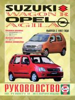 Suzuki Wagon R / Opel Agila (Сузуки Вэгон Р / Опель Агила). Руководство по ремонту, инструкция по эксплуатации. Модели с 1997 года выпуска, оборудованные бензиновыми и дизельными двигателями
