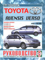 Toyota Avensis Verso (Тойота Авенсис Версо). Руководство по ремонту, инструкция по эксплуатации. Модели с 2001 год выпуска, оборудованные бензиновыми и дизельными двигателями