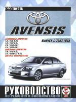 Toyota Avensis (Тойота Авенсис). Руководство по ремонту, инструкция по эксплуатации. Модели с 2003 год выпуска, оборудованные бензиновыми и дизельными двигателями.