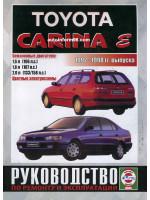 Toyota Carina E (Тойота Карина Е). Руководство по ремонту, инструкция по эксплуатации. Модели с 1992 по 1998 год, оборудованные бензиновыми двигателями