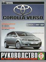 Toyota Corolla Verso (Тойота Королла Версо). Руководство по ремонту, инструкция по эксплуатации. Модели с 2002 года выпуска, оборудованные бензиновыми и дизельными двигателями