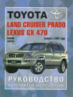 Toyota Land Cruiser Prado (Тойота Ленд Крузер Прадо). Руководство по ремонту, инструкция по эксплуатации. Модели с 2002 года выпуска, оборудованные бензиновыми и дизельными двигателями