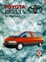 Toyota Previa (Тойота Превия). Руководство по ремонту, инструкция по эксплуатации. Модели с 1991 по 1999 год выпуска, оборудованные бензиновыми двигателями