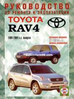 Toyota Rav4 (Тойота Рав4). Руководство по ремонту, инструкция по эксплуатации. Модели с 1994 по 2004 год выпуска, оборудованные бензиновыми двигателями