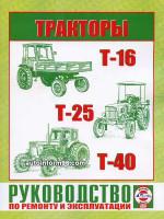 Т-16 / Т-25 / Т-40. Руководство по ремонту, инструкция по эксплуатации. Модели, оборудованные дизельными двигателями