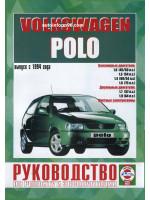 Volkswagen Polo (Вольксваген Поло). Руководство по ремонту, инструкция по эксплуатации. Модели с 1994 года выпуска, оборудованные бензиновыми и дизельными двигателями