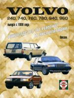 Volvo 240 / 740 / 760 / 780 / 940 / 960 (Вольво 240 / 740 / 760 / 780 / 940 / 960). Руководство по ремонту, инструкция по эксплуатации. Модели с 1990 года выпуска, оборудованные бензиновыми двигателями