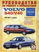 Volvo S40 / V40 (Вольво С40 / В40). Руководство по ремонту, инструкция по эксплуатации. Модели с 1996 по 2004 год выпуска, оборудованные бензиновыми и дизельными двигателями