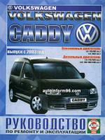 VW Caddy (Фольксваген Кадди). Руководство по ремонту, инструкция по эксплуатации. Модели с 2003 года выпуска оборудованные бензиновыми и дизельными двигателями.