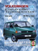 Volkswagen Transporter / Caravelle (Фольксваген Транспортер / Каравелла). Руководство по ремонту, инструкция по эксплуатации. Модели с 1990 по 2003 год выпуска, оборудованные бензиновыми и дизельными двигателями