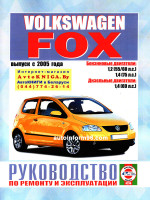 VW Fox (Фольксваген Фокс). Руководство по ремонту, инструкция по эксплуатации. Модели с 2005 года выпуска, оборудованные бензиновыми и дизельными двигателями.
