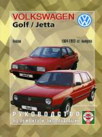 Volkswagen Golf II / Jetta (Фольксваген Гольф 2 / Джетта). Руководство по ремонту, инструкция по эксплуатации. Модели с 1984 по 1993 год выпуска, оборудованные бензиновыми двигателями