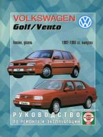 Volkswagen Golf III / Vento (Фольксваген Гольф 3 / Венто). Руководство по ремонту, инструкция по эксплуатации. Модели с 1992 по 1998 год выпуска, оборудованные бензиновыми и дизельными двигателями