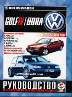 Volkswagen Golf IV / Bora (Фольксваген Гольф 4 / Бора). Руководство по ремонту, инструкция по эксплуатации. Модели с 1998 года выпуска, оборудованные бензиновыми двигателями