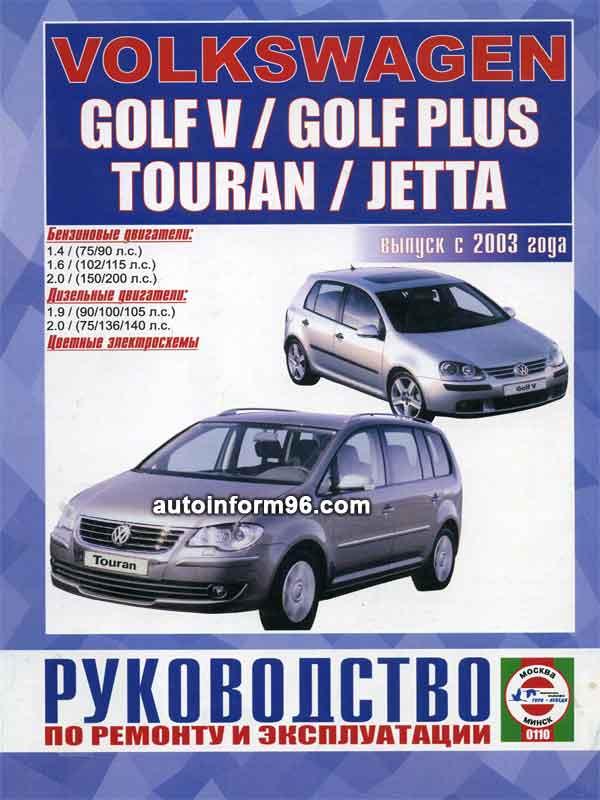 Volkswagen Golf 5 / Touran