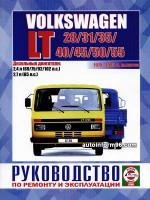Volkswagen LT 28 / 31 / 35 / 40 / 45 / 50 / 55 (Фольксваген ЛТ 28 / 31 / 35 / 40 / 45 / 50 / 55). Руководство по ремонту, инструкция по эксплуатации. Модели с 1975 по 1995 год выпуска, оборудованные дизельными двигателями