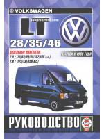 Volkswagen LT 28 / 35 / 46 (Вольксваген ЛТ 28 / 35 / 46). Руководство по ремонту, инструкция по эксплуатации. Модели с 1996 года выпуска, оборудованные дизельными двигателями