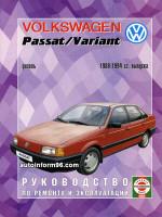Volkswagen Passat (Фольксваген Пассат). Руководство по ремонту. Модели с 1988 по 1994 год выпуска, оборудованные дизельными двигателями