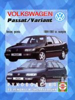 Volkswagen Passat / Passat Variant (Фольксваген Пассат / Пассат Вариант). Руководство по ремонту, инструкция по эксплуатации. Модели с 1994 по 1997 год выпуска, оборудованные бензиновыми и дизельными двигателями