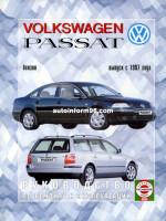 Volkswagen Passat B5 (Фольксваген Пассат Б5). Руководство по ремонту, инструкция по эксплуатации. Модели с 1997 года выпуска, оборудованные бензиновыми двигателями.