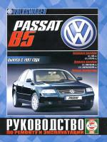 Volkswagen Passat B5 (Фольксваген Пассат Б5). Руководство по ремонту, инструкция по эксплуатации. Модели с 1997 года выпуска, оборудованные бензиновыми и дизельными двигателями.
