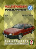 Volkswagen Passat / Passat Variant (Фольксваген Пассат / Пассат Вариант). Руководство по ремонту, инструкция по эксплуатации. Модели с 1988 по 1994 год выпуска, оборудованные бензиновыми двигателями