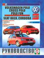 Volkswagen Polo / Cross Polo / Polo Fun / Seat Ibiza / Cordoba (Фольксваген Поло / Кросс Поло / Поло Фан / Сеат Ибица / Кордоба). Руководство по ремонту, инструкция по эксплуатации. Модели с 2001 года выпуска, оборудованные бензиновыми и дизельными двигат