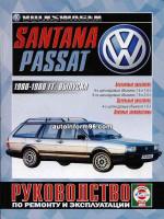 Volkswagen Passat / Santana (Фольксваген Пассат / Сантана). Руководство по ремонту, инструкция по эксплуатации, цветные электросхемы. Модели с 1980 по 1987 год выпуска, оборудованные бензиновыми и дизельными двигателями.