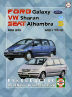 Volkswagen Sharan / Ford Galaxy / Seat Alhambra (Фольксваген Шаран / Форд Гэлакси / Сеат Альхамбра). Руководство по ремонту, инструкция по эксплуатации. Модели с 1995 года выпуска, оборудованные бензиновыми и дизельными двигателями