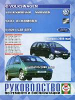 Volkswagen Sharan / Ford Galaxy / Seat Alhambra (Фольксваген Шаран / Форд Гэлакси / Сеат Альхамбра). Руководство по ремонту, инструкция по эксплуатации. Модели с 2000 года выпуска, оборудованные бензиновыми и дизельными двигателями
