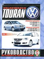 Volkswagen Touran (Фольксваген Туран). Руководство по ремонту, инструкция по эксплуатации. Модели с 2003 по 2010 год выпуска, оборудованные бензиновыми и дизельными двигателями