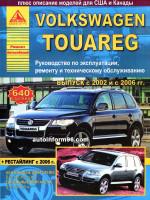 Volkswagen Touareg (Фольксваген Туарег). Руководство по ремонту, инструкция по эксплуатации. Модели с 2002 по 2006 год выпуска (рестайлинг 2007 г.), оборудованные бензиновыми и дизельными двигателями