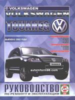 Volkswagen Touareg (Фольксваген Туарег). Руководство по ремонту, инструкция по эксплуатации. Модели с 2002 года выпуска, оборудованные бензиновыми и дизельными двигателями