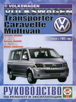 Volkswagen Transporter / Caravelle / Multivan (Фольксваген Транспортер / Каравелла / Мультивэн). Руководство по ремонту, инструкция по эксплуатации. Модели с 2003 года выпуска, оборудованные бензиновыми и дизельными двигателями