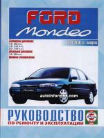 Ford Mondeo (Форд Мондео). Руководство по ремонту, инструкция по эксплуатации. Модели с 1993 по 2000 год выпуска, оборудованные бензиновыми и дизельными двигателями