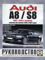 Audi A8/S8  (Ауди A8 / Ауди C8). Руководство по ремонту, инструкция по эксплуатации. Модели с 2003 года выпуска, оборудованные бензиновыми двигателями