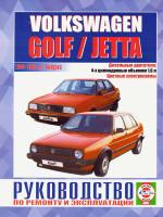 Volkswagen Golf II / Jetta (Фольксваген Гольф 2 / Джета). Руководство по ремонту, инструкция по эксплуатации. Модели с 1984 по 1993 год выпуска, оборудованные дизельными двигателями