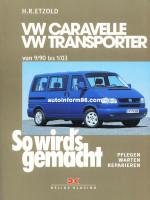 VW Transporter / Caravelle / Multivan / California (Фольксваген Транспортер / Каравелла / Мультивен / Калифорния). Руководство по ремонту, инструкция по эксплуатации. Модели с 1990 по 2003 год выпуска, оборудованные бензиновыми и дизельными двигателями