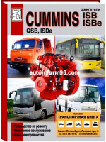 Двигатели Cummins ISB / ISBe / QSB / ISDe (Камминз ИСБ / ИСБе / КСБ / ИСДе). Руководство по ремонту, техническое обслуживание, коды неисправностей