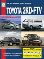 Двигатели Toyota (Тойота) 2KD-FTV. Устройство, руководство по ремонту, техническое обслуживание