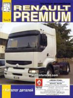Renault Premium (Рено Премиум). Каталог запасных частей (Том 2).