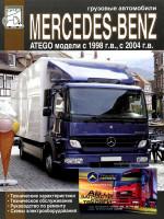 Mercedes Atego (Мерседес Атего). Руководство по ремонту, инструкция по эксплуатации. Модели с 1998 года выпуска