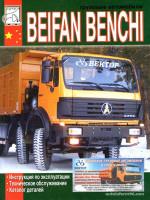 Beifang Benchi ND1255BJ (Бейфанг Бенчи НД1255БЖ). Руководство по ремонту, инструкция по эксплуатации, техническое обслуживание, каталог деталей.