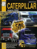 Двигатели Caterpillar (Катерпиллар) 3406E. Устройство, руководство по ремонту, техническое обслуживание, инструкция по эксплуатации