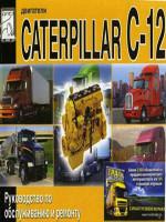 Двигатели Caterpillar (Катерпиллар) C-12. Руководство по ремонту, техническое обслуживание