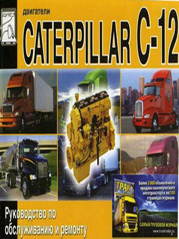 caterpillar сизов евсеев