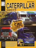 Двигатели Caterpillar (Катерпиллар) C-15. Устройство, руководство по ремонту, техническое обслуживание, инструкция по эксплуатации