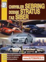 Chrysler Sebring / Dodge Stratus / Gaz Siber (Крайслер Себринг / Додж Стратус / Газ Сайбер). Руководство по ремонту. Модели с 2000 года выпуска, оборудованные бензиновыми двигателями